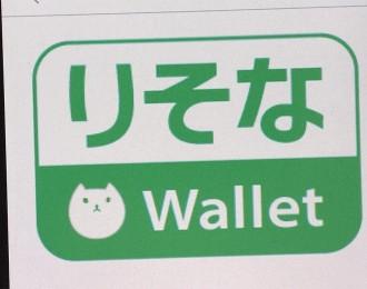 """日本版""""支付宝""""?RISONA钱包APP上线,自称首个"""