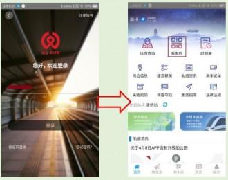 上海与温州轨道交通乘车码实现互联互通