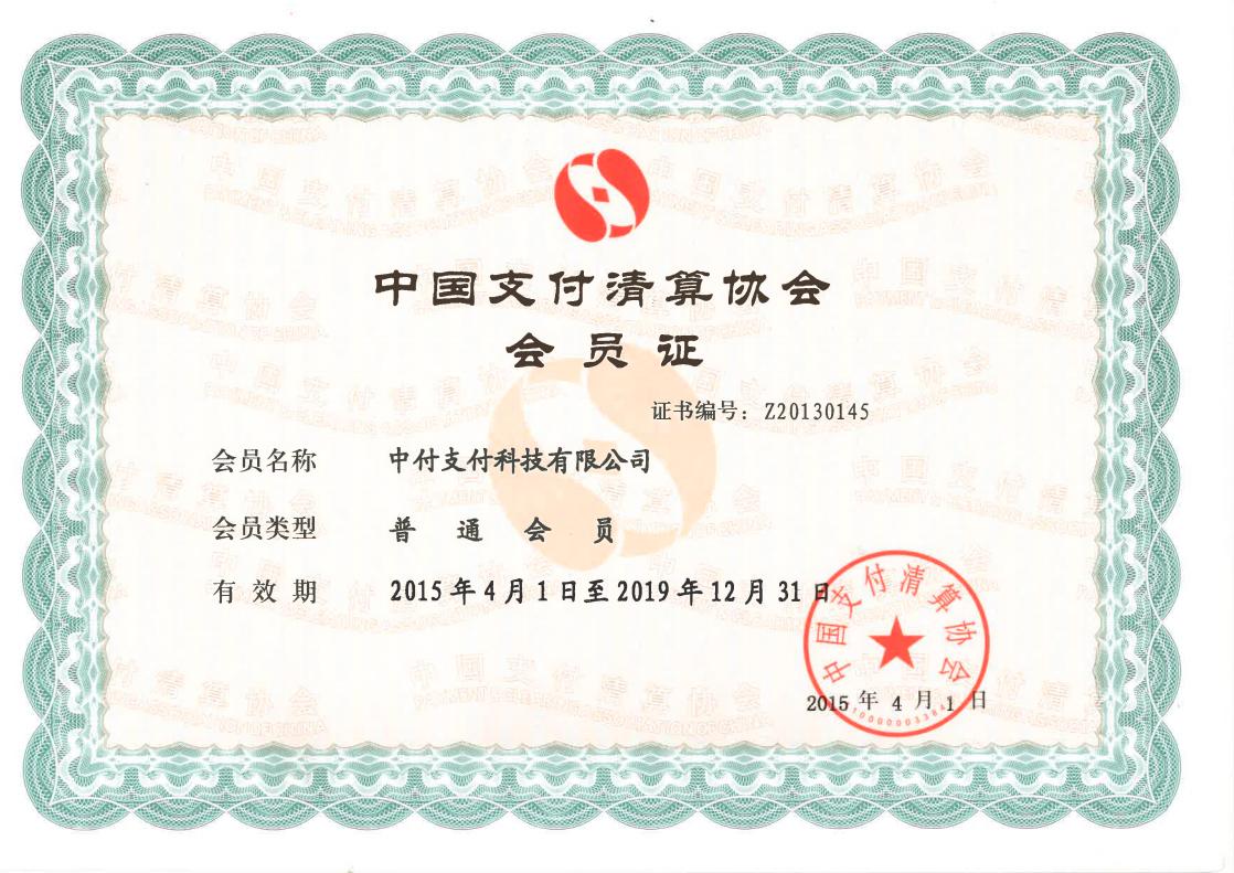 中国支付清算协会会员证