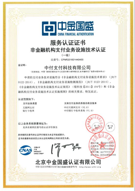 中金国盛服务认证证书