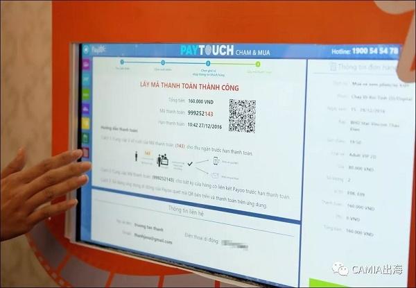 越南:银行、金融科技公司和国家机构积极采用二维码支付技术