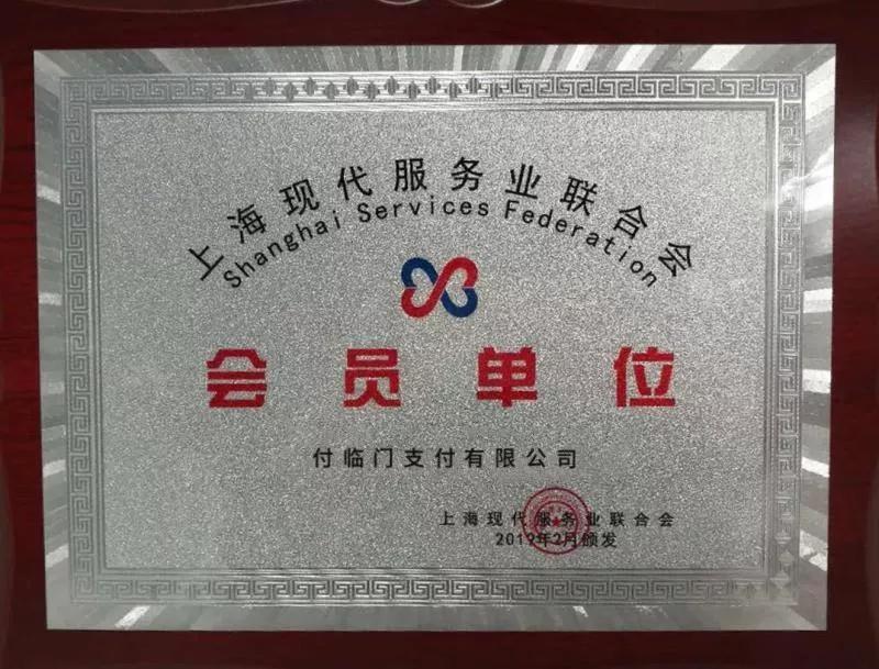 首秀登场!付临门出席上海现代服务业联合会第四届会员大会