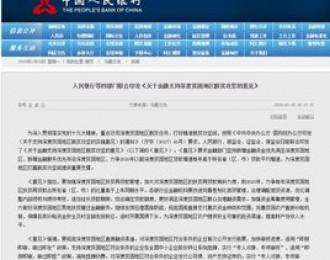 """新中付加盟:央行等四部门:深度贫困地区企业IPO""""即报即审"""""""