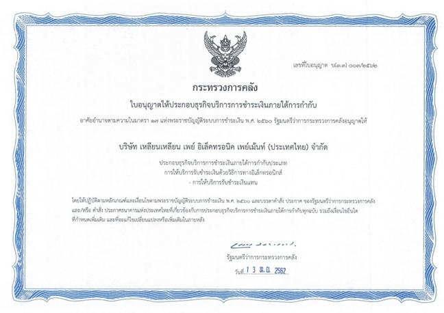 连连集团获泰国支付牌照 系首家以纯外资身份申牌成功的中国企业