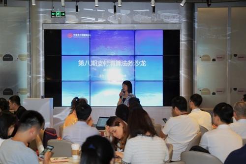 第八期支付清算法务沙龙在深圳召开