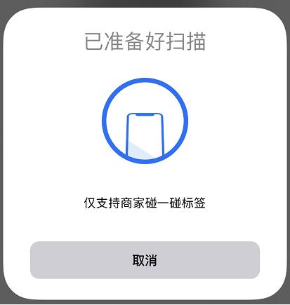"""数字人民币手机""""碰一碰""""的表现形式"""